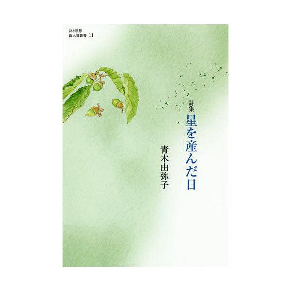 星を産んだ日 詩集/青木由弥子