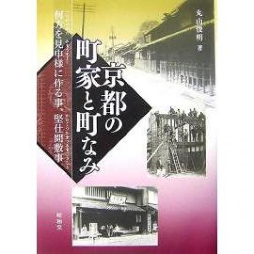 京都の町家と町なみ 何方を見申様に作る事、堅仕間敷事/丸山俊明