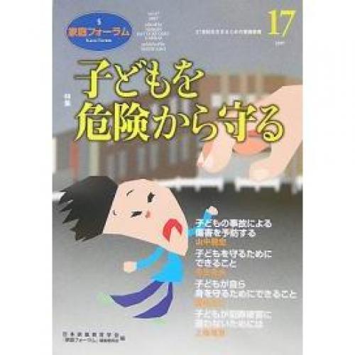 家庭フォーラム 第17号/日本家庭教育学会「家庭フォーラム」編集委