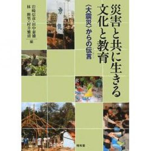 災害と共に生きる文化と教育 〈大震災〉からの伝言/岩崎信彦
