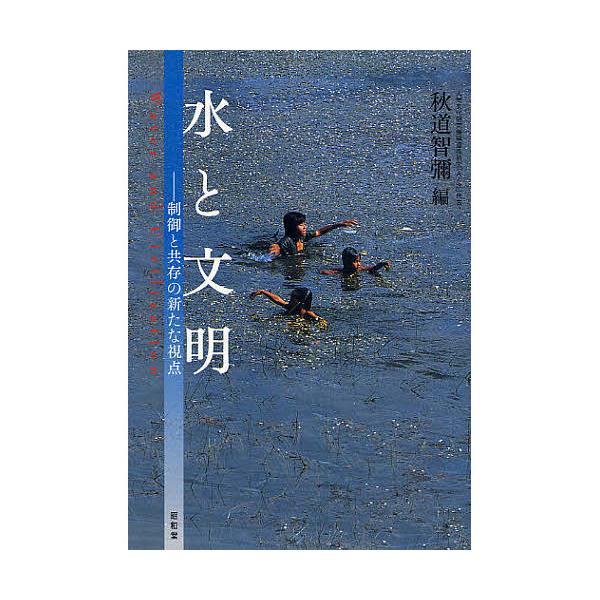 水と文明 制御と共存の新たな視点/秋道智彌
