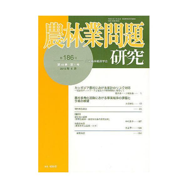 農林業問題研究 第186号(2012年6月)/地域農林経済学会
