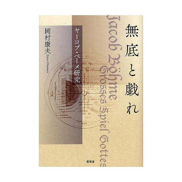 無底と戯れ ヤーコプ・ベーメ研究/岡村康夫