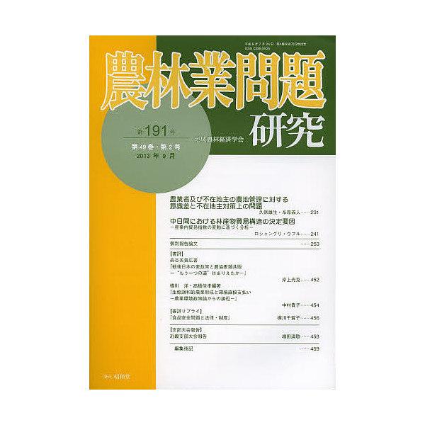 農林業問題研究 第191号(2013年9月)/地域農林経済学会