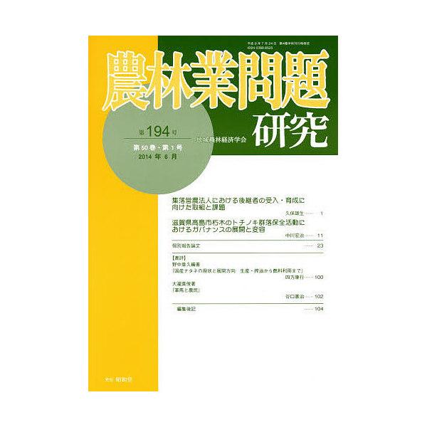 農林業問題研究 第194号(2014年6月)/地域農林経済学会
