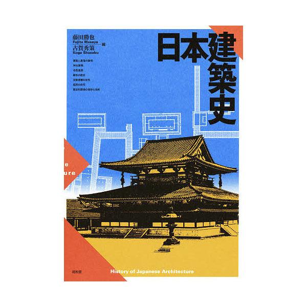 日本建築史/藤田勝也/古賀秀策