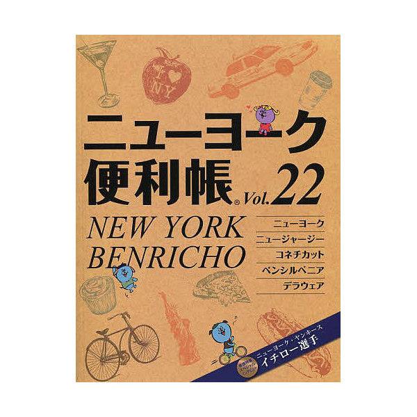 ニューヨーク便利帳 Vol.22/旅行