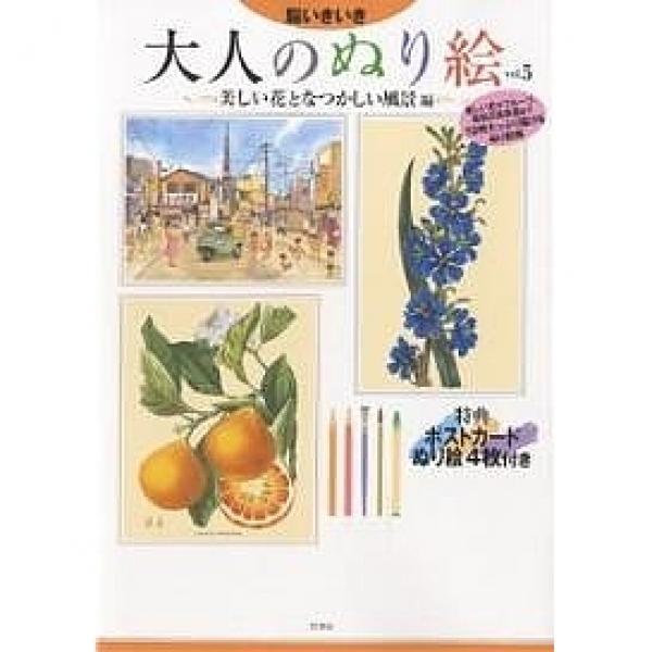 大人のぬり絵 脳いきいき Vol.5
