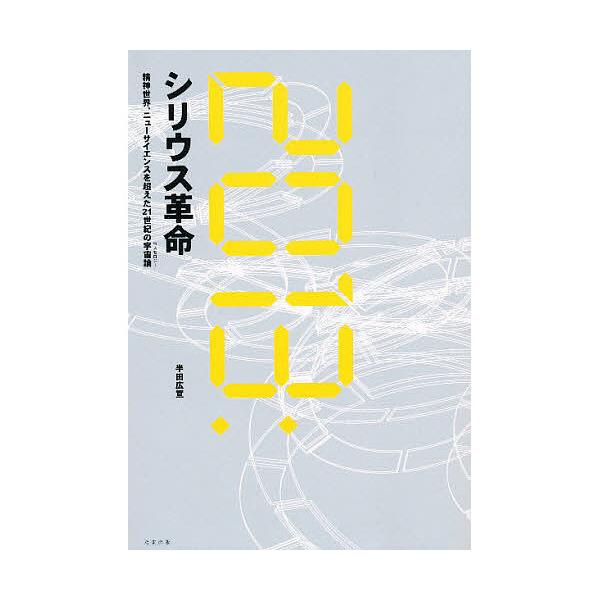 2013:シリウス革命 精神世界、ニューサイエンスを超えた21世紀の宇宙論/半田広宣