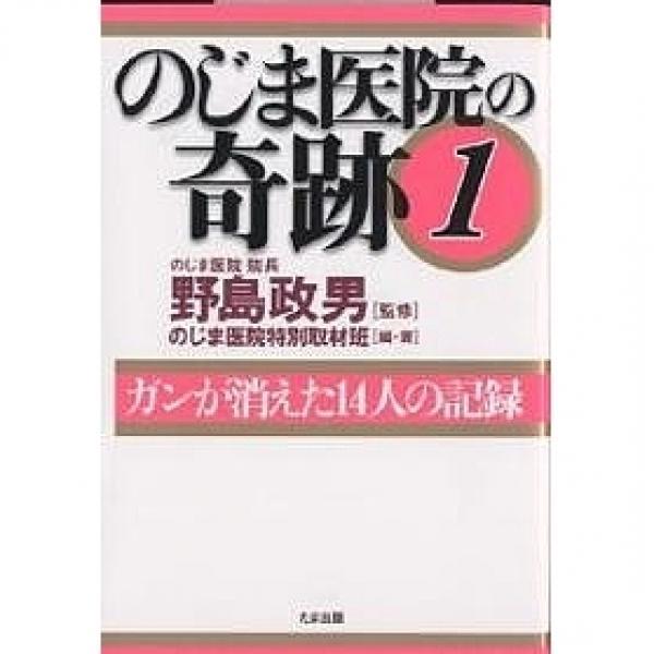 のじま医院の奇跡 1/のじま医院特別取材班