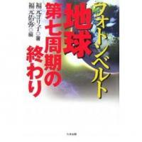 フォトンベルト~地球第七周期の終わり/福元ヨリ子/福元佑弥