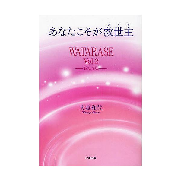 WATARASE Vol.2/大森和代