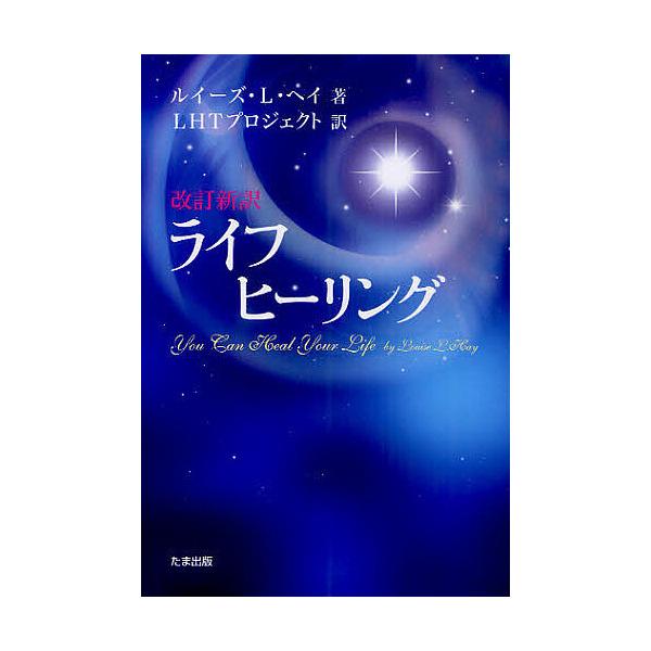 ライフヒーリング/ルイーズ・L・ヘイ/LHTプロジェクト