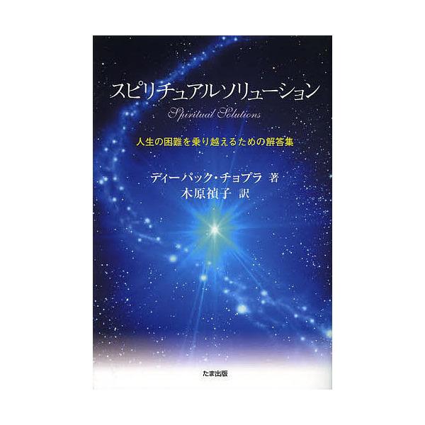 スピリチュアルソリューション 人生の困難を乗り越えるための解答集/ディーパック・チョプラ/木原禎子