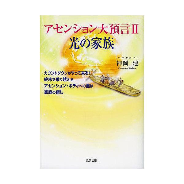 アセンション大預言 2/神岡建