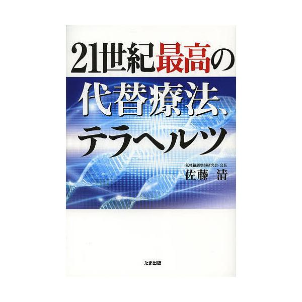 21世紀最高の代替療法、テラヘルツ/佐藤清