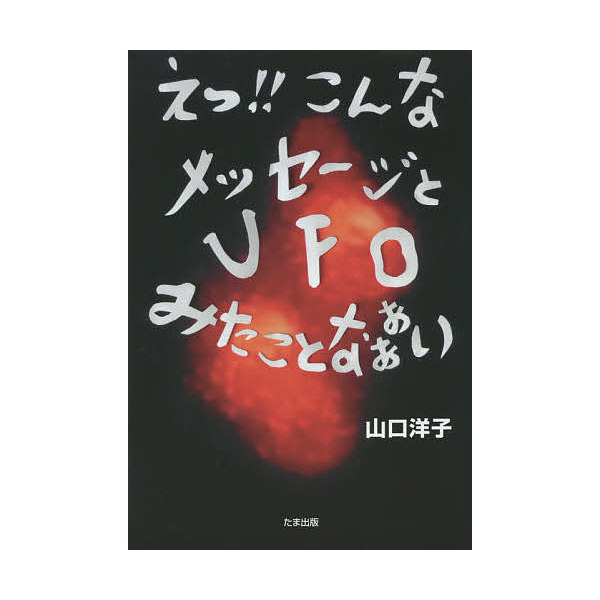 えっ!!こんなメッセージとUFOみたことなぁぁい/山口洋子