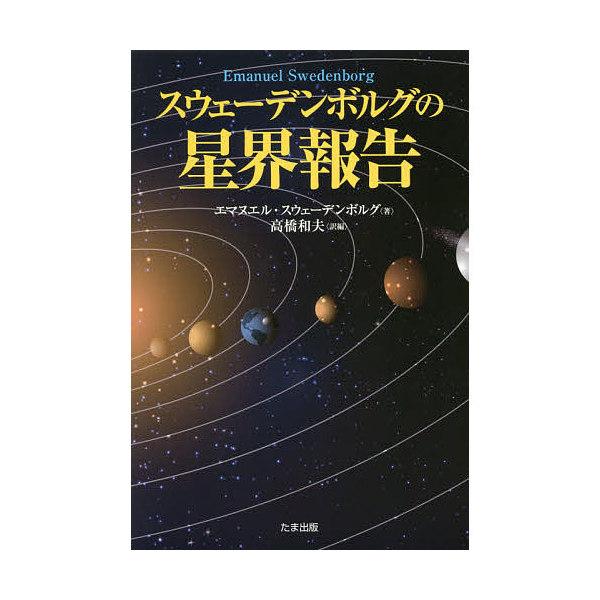スウェーデンボルグの星界報告/エマヌエル・スウェーデンボルグ/高橋和夫