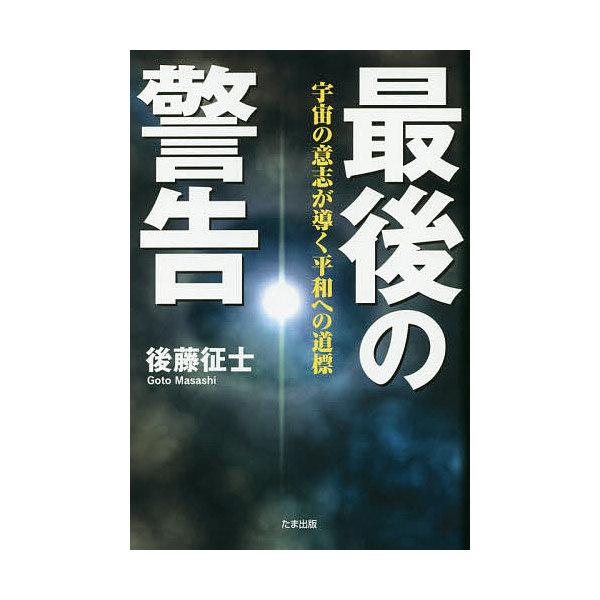 最後の警告 宇宙の意志が導く平和への道標/後藤征士
