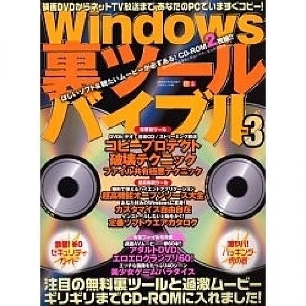 Windows裏ツールバイブル 3