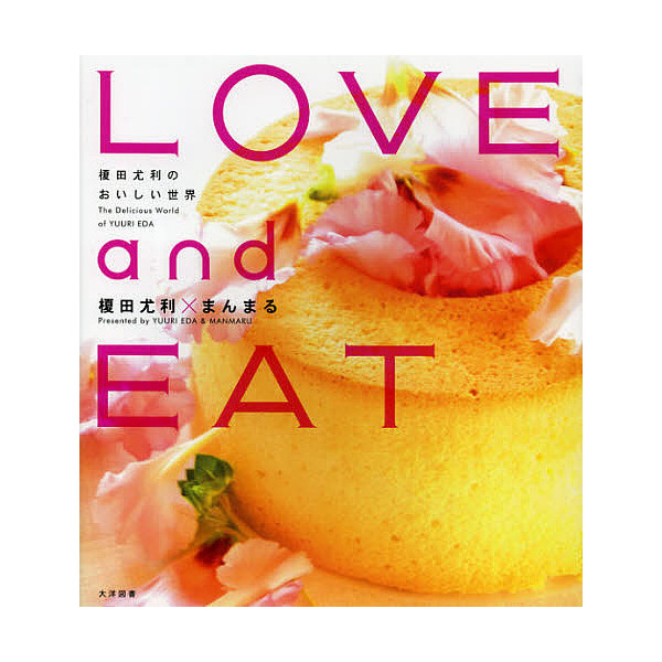 LOVE and EAT 榎田尤利のおいしい世界/榎田尤利/まんまる/レシピ