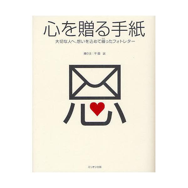 心を贈る手紙 大切な人へ、想いを込めて綴ったフォトレター/平田誠