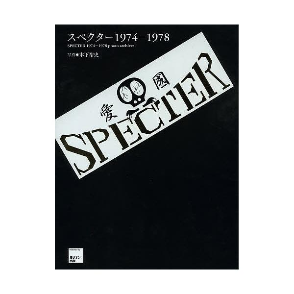 スペクター1974-1978/木下裕史