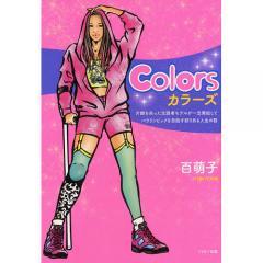 Colors 片脚を失った元読者モデルが一念発起してパラリンピックを目指す彩りある人生の話/百萌子