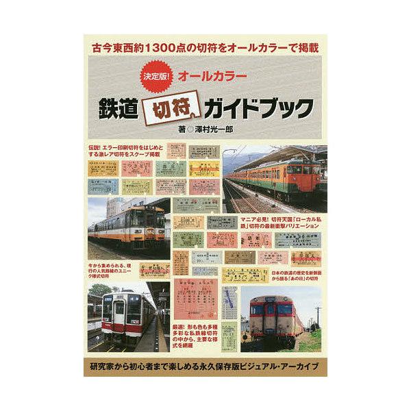 決定版!オールカラー鉄道切符ガイドブック/澤村光一郎
