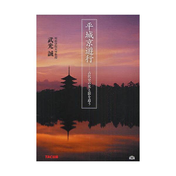 平城京遊行 古代史の光と影を追う/武光誠