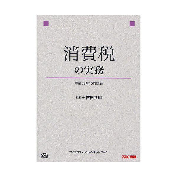 消費税の実務/吉田共明/TACプロフェッションネットワーク
