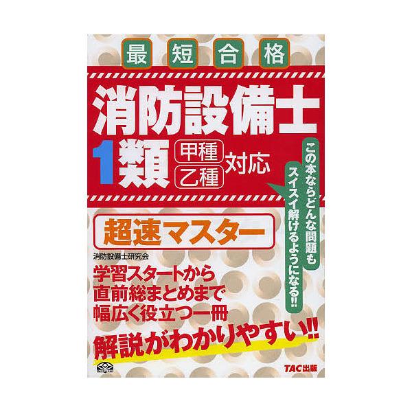 消防設備士1類超速マスター 最短合格/消防設備士研究会