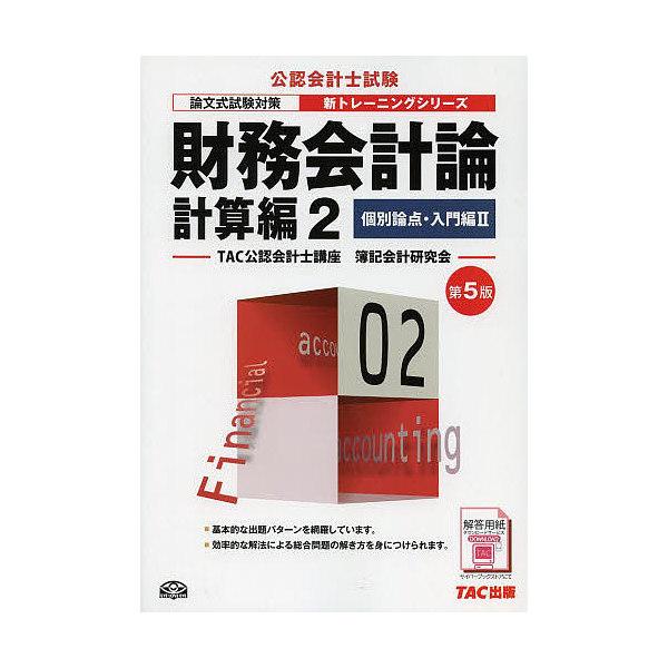 財務会計論 計算編2/TAC公認会計士講座簿記会計研究会