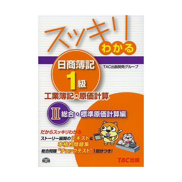 スッキリわかる日商簿記1級工業簿記・原価計算 〔2013〕2/TAC出版開発グループ