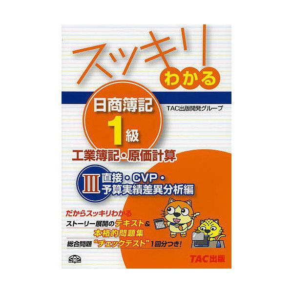 スッキリわかる日商簿記1級工業簿記・原価計算 〔2013〕3/TAC出版開発グループ
