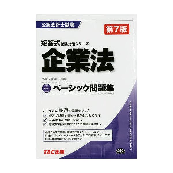 企業法ベーシック問題集/TAC株式会社(公認会計士講座)