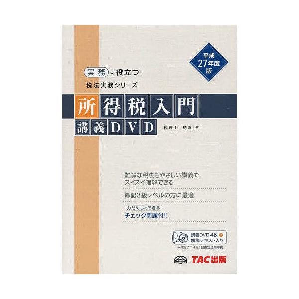 平27 所得税入門講義DVD