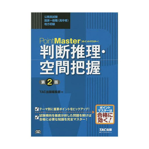 PointMaster判断推理・空間把握 公務員試験国家一般職〈高卒者〉地方初級
