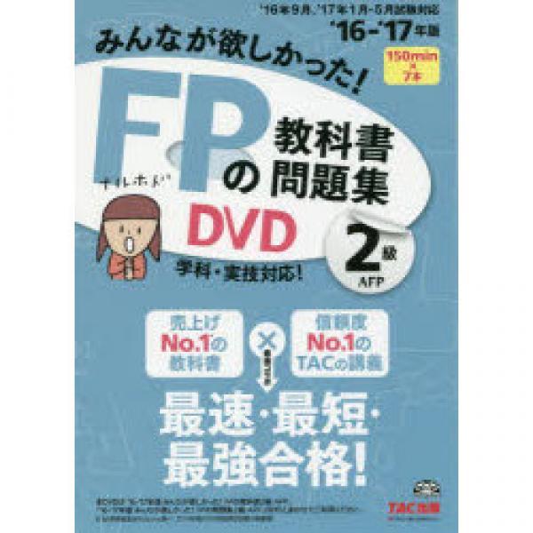 DVD '16-17 FPの教科書 2級