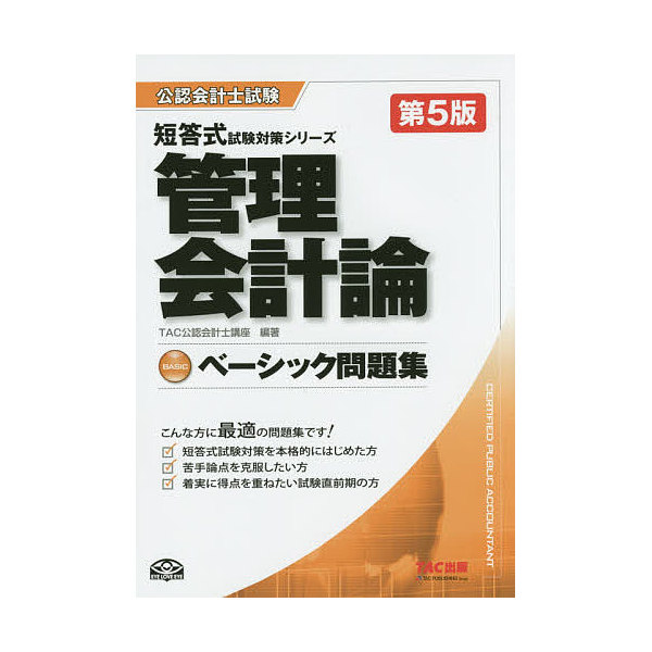 管理会計論ベーシック問題集/TAC株式会社(公認会計士講座)
