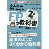 みんなが欲しかった!FPの教科書2級AFP '17-'18年版/滝澤ななみ
