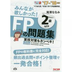 みんなが欲しかった!FPの問題集2級AFP '17-'18年版/滝澤ななみ