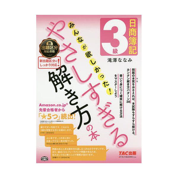 日商簿記3級みんなが欲しかった!やさしすぎる解き方の本/滝澤ななみ