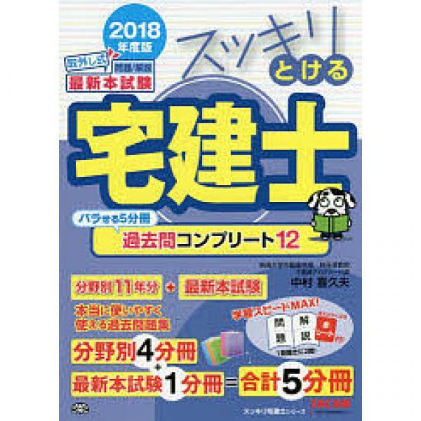 スッキリとける宅建士過去問コンプリート12 2018年度版/中村喜久夫