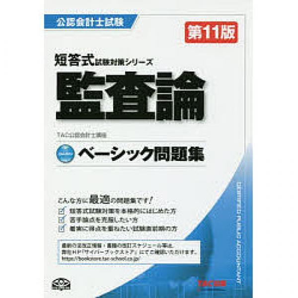 監査論ベーシック問題集/TAC株式会社(公認会計士講座)