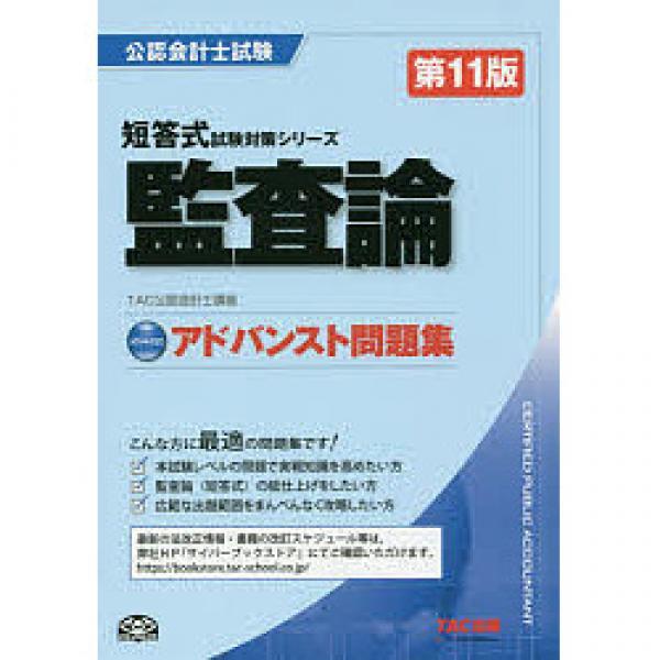 監査論アドバンスト問題集/TAC株式会社(公認会計士講座)