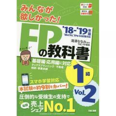 みんなが欲しかった!FPの教科書1級 '18-'19年版Vol.2/滝澤ななみ/TAC株式会社(FP講座)
