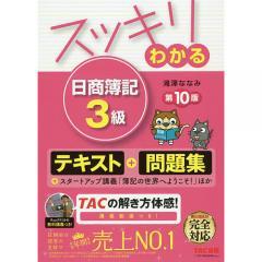 スッキリわかる日商簿記3級/滝澤ななみ