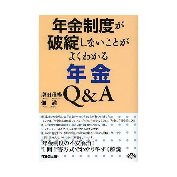 年金制度が破綻しないことがよくわかる年金Q&A/増田雅暢/畑満