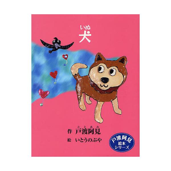 犬/戸渡阿見/いとうのぶや/子供/絵本